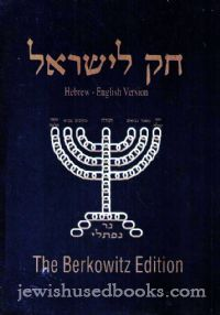 Chok L'Yisrael in English (Online Book) | OLAMI Resources