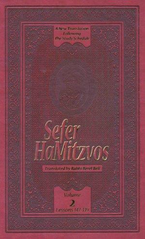 Sefer HaMitzvos