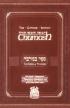 Gutnick Chumash: Bamidbar (Online Book)
