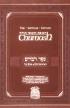 Gutnick Chumash: Devarim (Online Book)