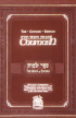 Gutnick Chumash: Shemos (Online Book)