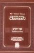 Gutnick Chumash: Vayikra (Online Book)