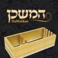 HaMishkan