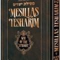 Mesillas Yesharim