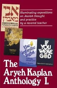The Aryeh Kaplan Anthology Part I (Online Book)